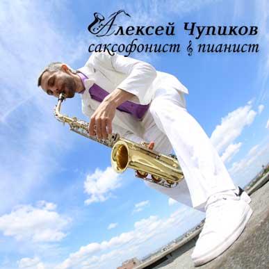 Алексей Чупиков